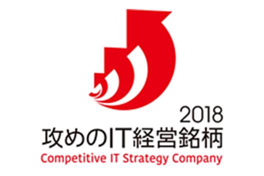 [ロゴ]攻めのIT経営銘柄2018