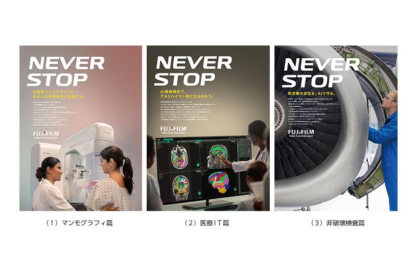 [写真](1)マンモグラフィ篇(2)医療IT篇(3)非破壊検査篇