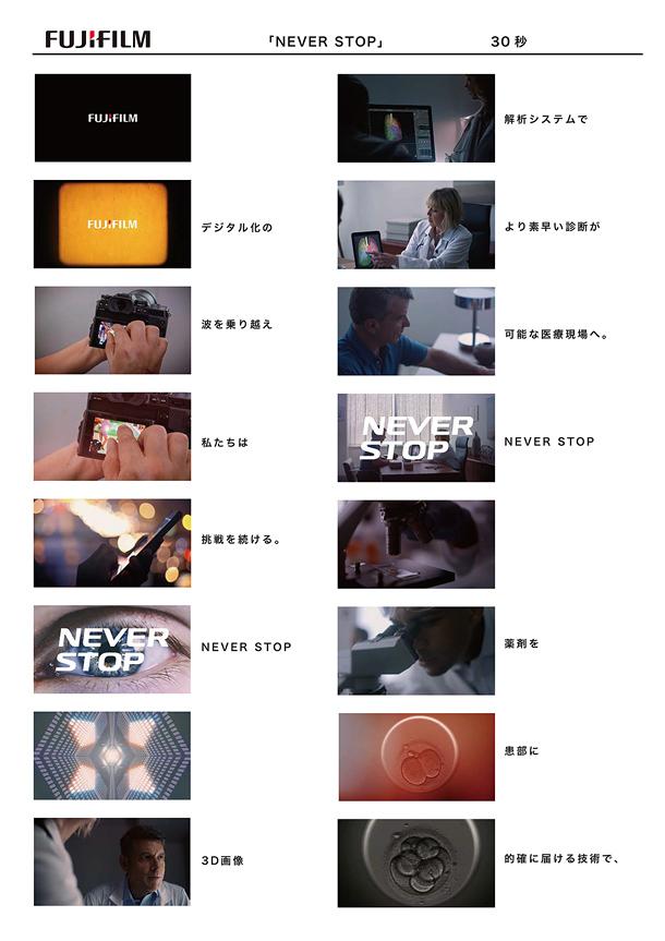 [写真]企業TVCM 「NEVER STOP」 30秒