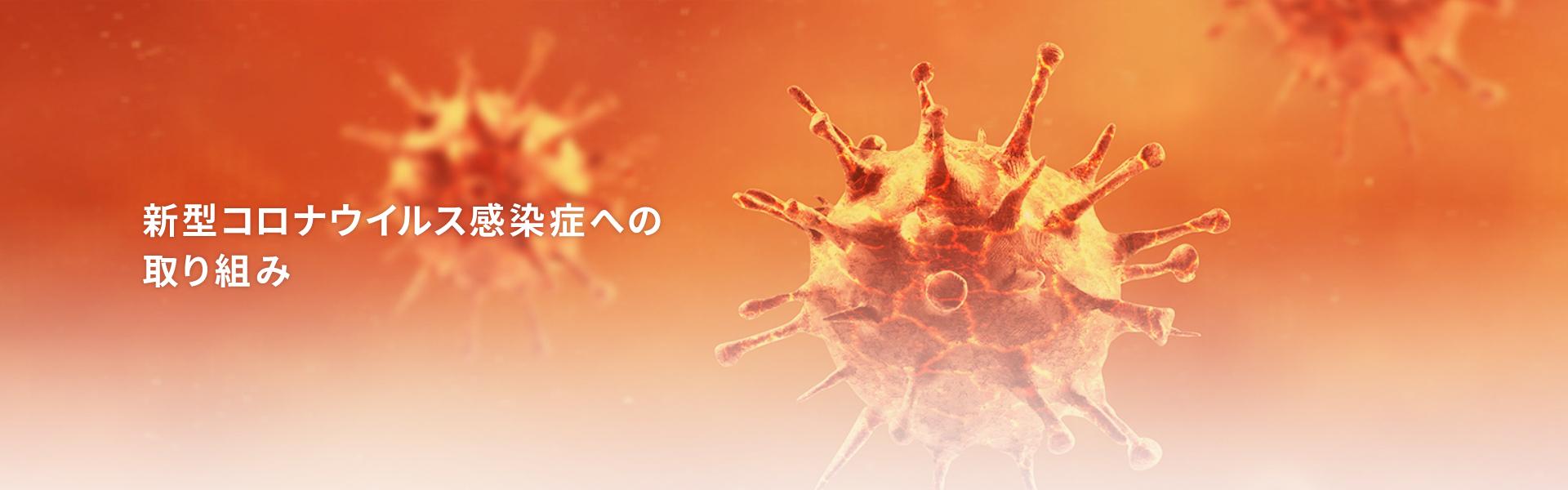 [画像] 新型コロナウイルス感染症への取り組み