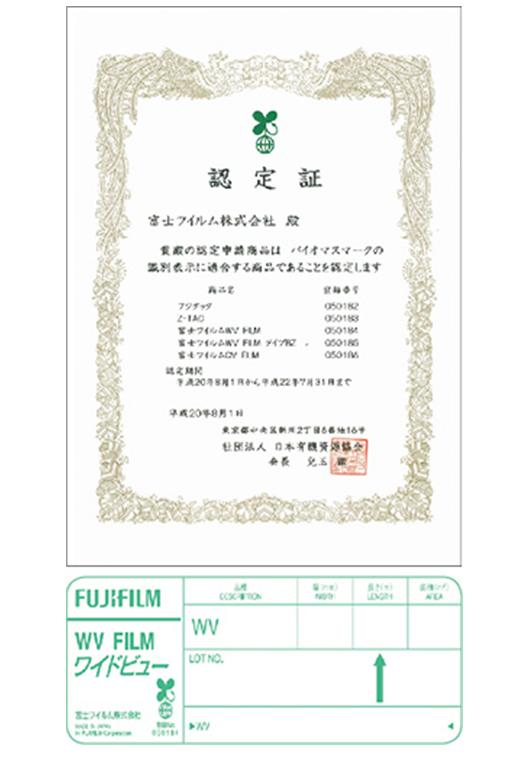 [写真]バイオマスマークの認定証(上)と製品ラベルへの使用例(製品名の下にバイオマスマークと登録番号を記載)