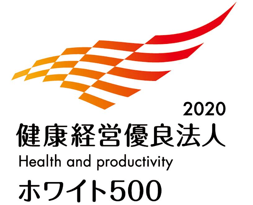 「健康経営優良法人2020」認定法人
