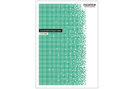 [画像]サステナビリティレポート2020表紙