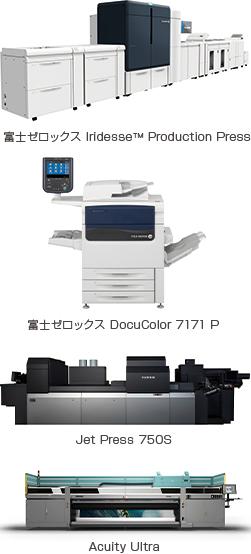 【画像】富士ゼロックス Iridesse™ Production Press,富士ゼロックス DocuColor 7171 P,Jet Press 750S,Acuity Ultra