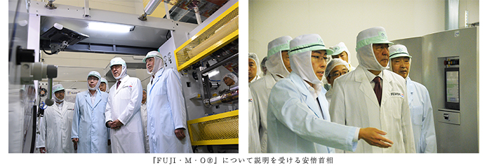 【写真】『FUJI・M・O®』について説明を受ける安倍首相