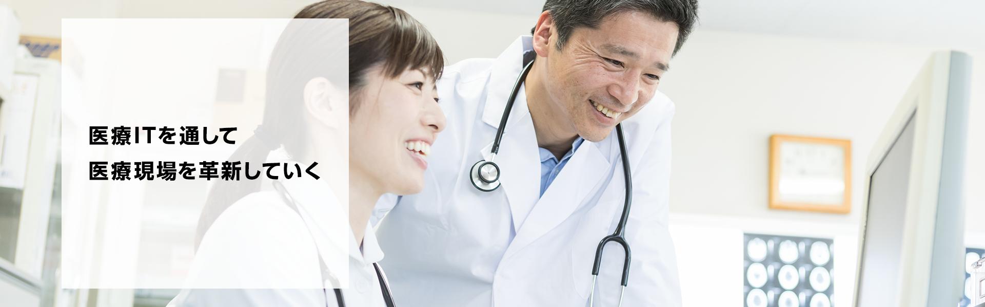 [画像]医療ITを通じて医療現場を革新していく