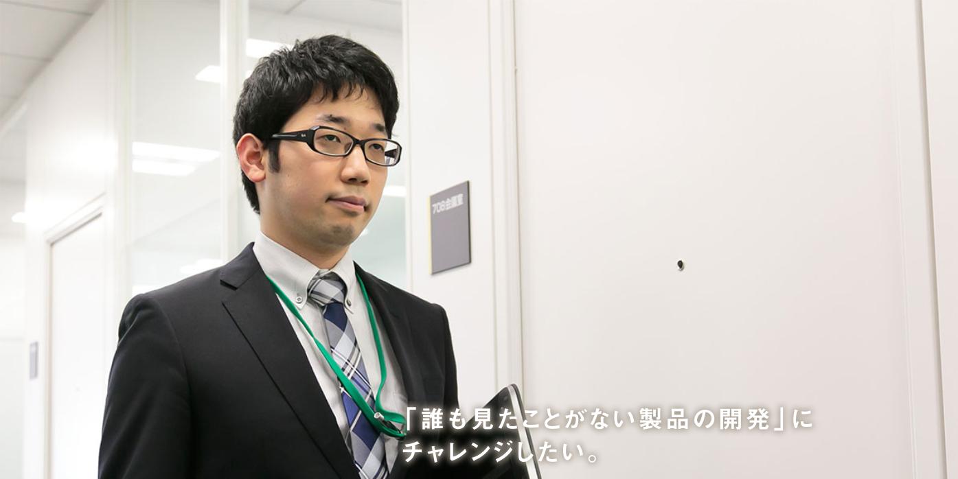 松浦 秀行 「誰も見たことがな製品の開発」にチャレンジしたい。