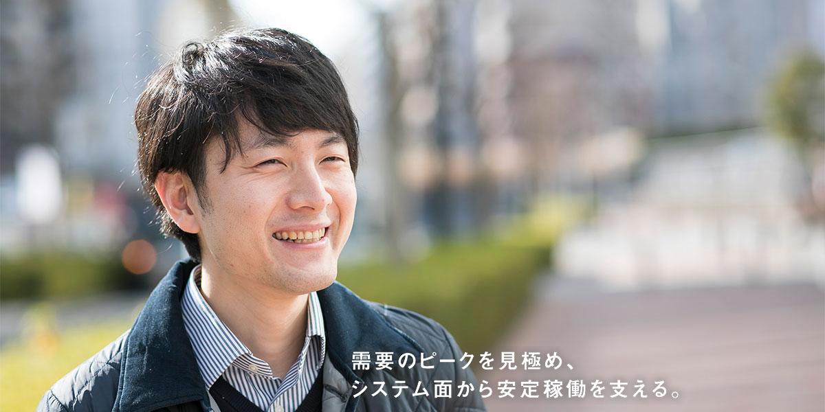 海老澤 弘明 需要のピークを見極め、システム面から安定稼働をを支える。