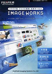 【写真】 クラウド型ファイル管理・共有サービス「IMAGE WORKS」