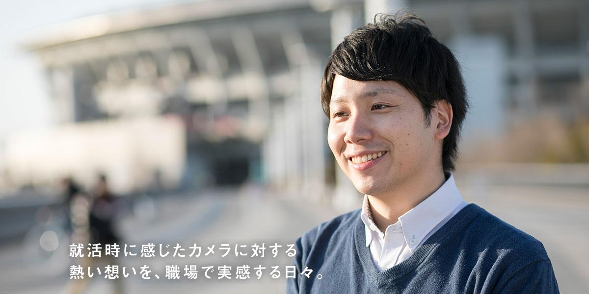 片田 康介 「就活時に感じたカメラに対する熱い想いを、職場で実感する日々」