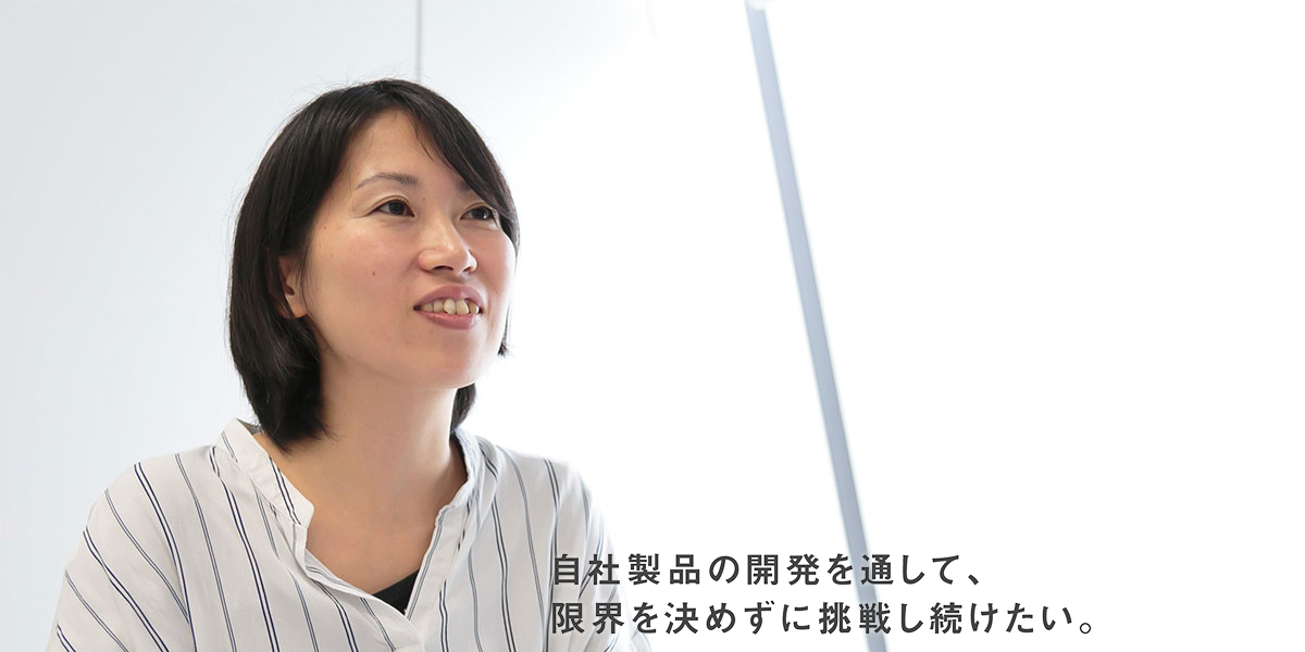 松永 奈美 自社製品の開発を通して、限界を決めずに挑戦し続けたい。