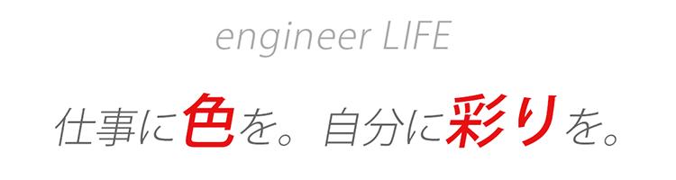 [図]仕事に色を。自分に彩りを。~engineer LIFE~