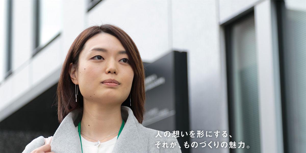 吉井 佳奈子 人の想いを形にする、それが、ものづくりの魅力