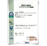 [図]ISO14001