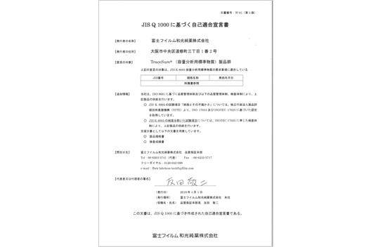 [写真]JIS Q 1000に基づく自己適合宣言