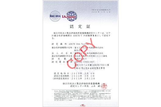 [写真]ISO/IEC 17025(JIS Q 17025) 試験所認定制度