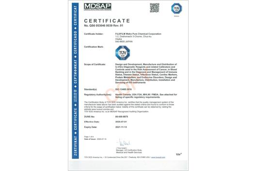 [写真]ISO 13485 医療機器の品質マネジメントシステム