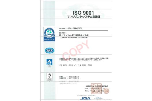 [写真]ISO 9001 (JIS Q 9001) 品質マネジメントシステム
