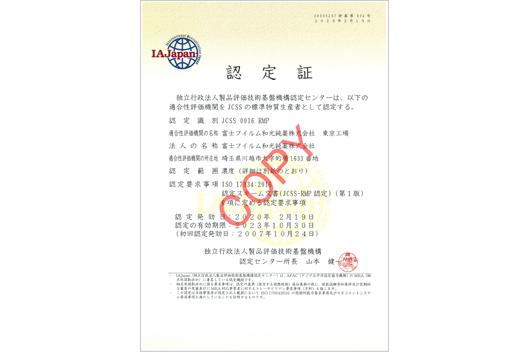 [写真]ILAC・MRA/JCSS認定