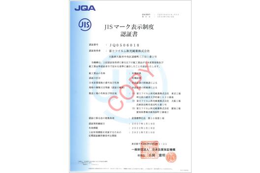 [写真]JIS Q 1001 JISマーク表示制度