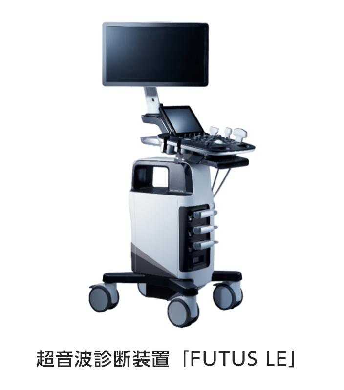 [画像]超音波診断装置「FUTUS LE」