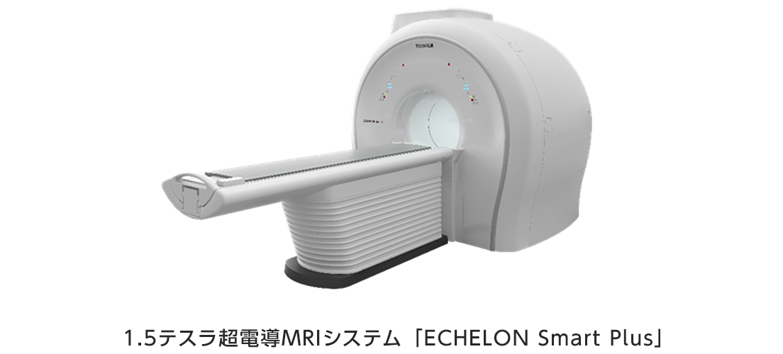 [画像]1.5テスラ超電導MRIシステム「ECHELON Smart Plus」