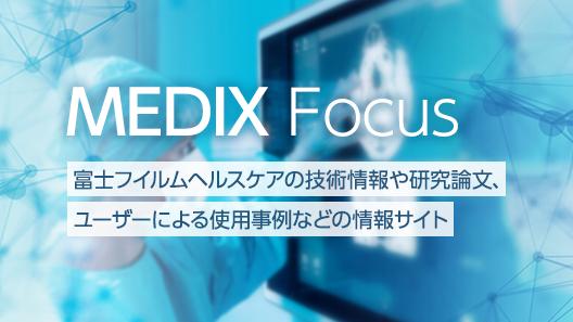 MEDIX Focus 富士フイルムヘルスケアの技術情報や研究論文、ユーザーによる使用事例などのサイト