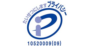 [ロゴ]プライバシーマーク