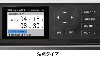 製品画像:内視鏡洗浄消毒機 ESR-110 温調タイマー