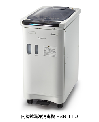 製品画像:内視鏡洗浄消毒機 ESR-110