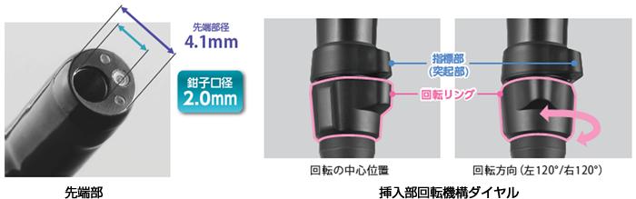 製品画像:細径気管支用スコープEB-710P先端部、挿入部回転機構ダイヤル
