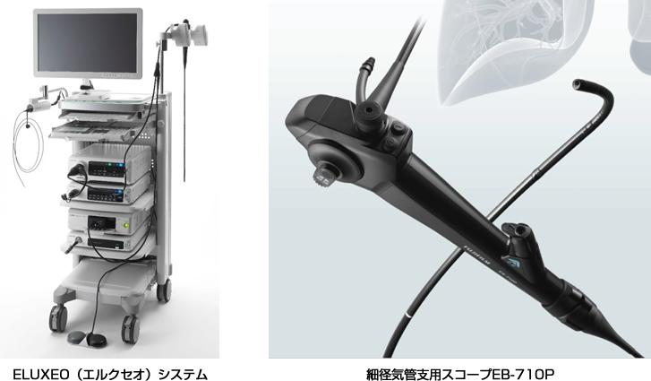 製品画像:ELUXEOシステム、細径気管支用スコープEB-710P