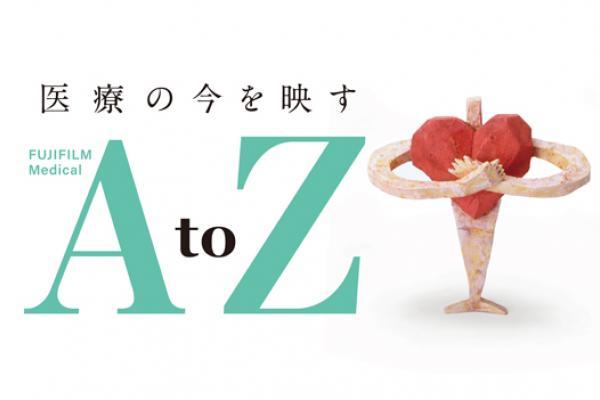 [画像]富士フイルムメディカル広報誌「AtoZ」