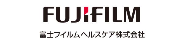 富士フイルムヘルスケア株式会社