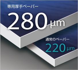 専用厚手ペーパー280μm 通常のペーパー220μm