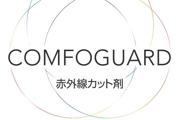赤外線カット剤 Ir吸収剤 富士フイルム 日本