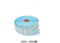 (0001〜2000番)