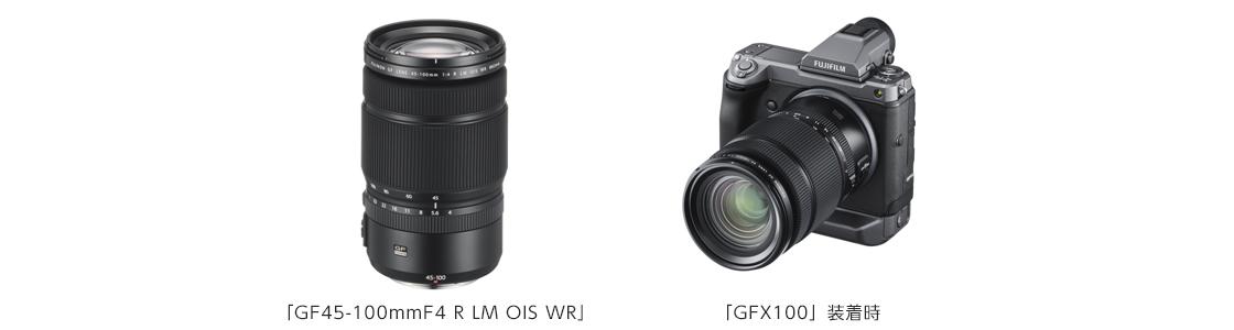 「GF45-100mmF4 R LM OIS WR」/「GFX100」装着時