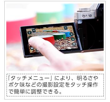 [画像]「タッチメニュー」により、明るさやボケ味などの撮影設定をタッチ操作で簡単に調整できる。