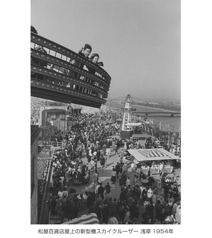 [写真] 松屋百貨店屋上の新型機スカイクルーザー 浅草  1954年