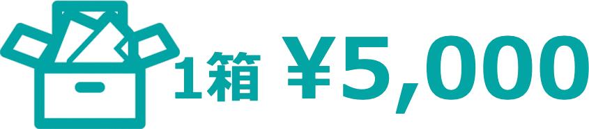 1箱¥5,000
