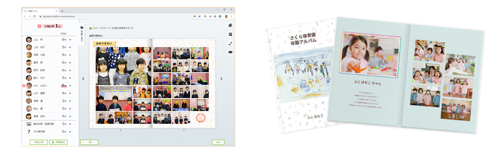 ③学校写真のインターネット販売サービス「フジフイルムスクールフォト 卒園アルバム」
