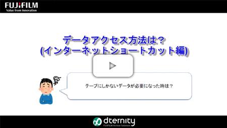 データへのアクセス方法 動画