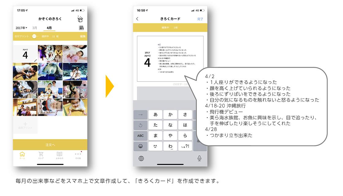 [画像]③アルバムにそのまま入れられる「きろくカード」注文機能