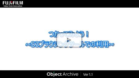 S3ブラウザでの運用 動画