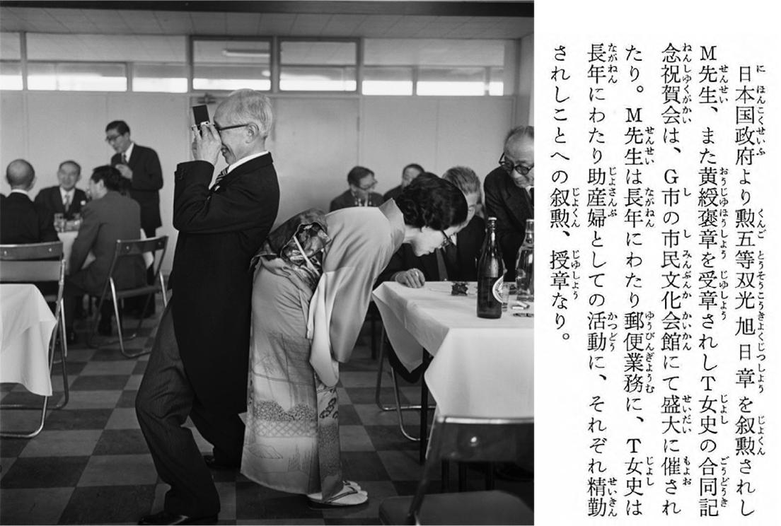 [画像]国より叙勲、授章の栄誉受けたるお二人の合同祝賀会は市民文化会館にて展開。 〈津軽・聊爾先生行状記〉より 写真:秋山亮二 ©Ryoji Akiyama