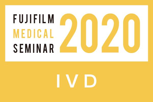 富士フイルムメディカルWEBセミナー2020 季節性インフルエンザ、新型コロナウイルス感染症流行を踏まえた発熱患者の受入れと鑑別診断のための検査体制について
