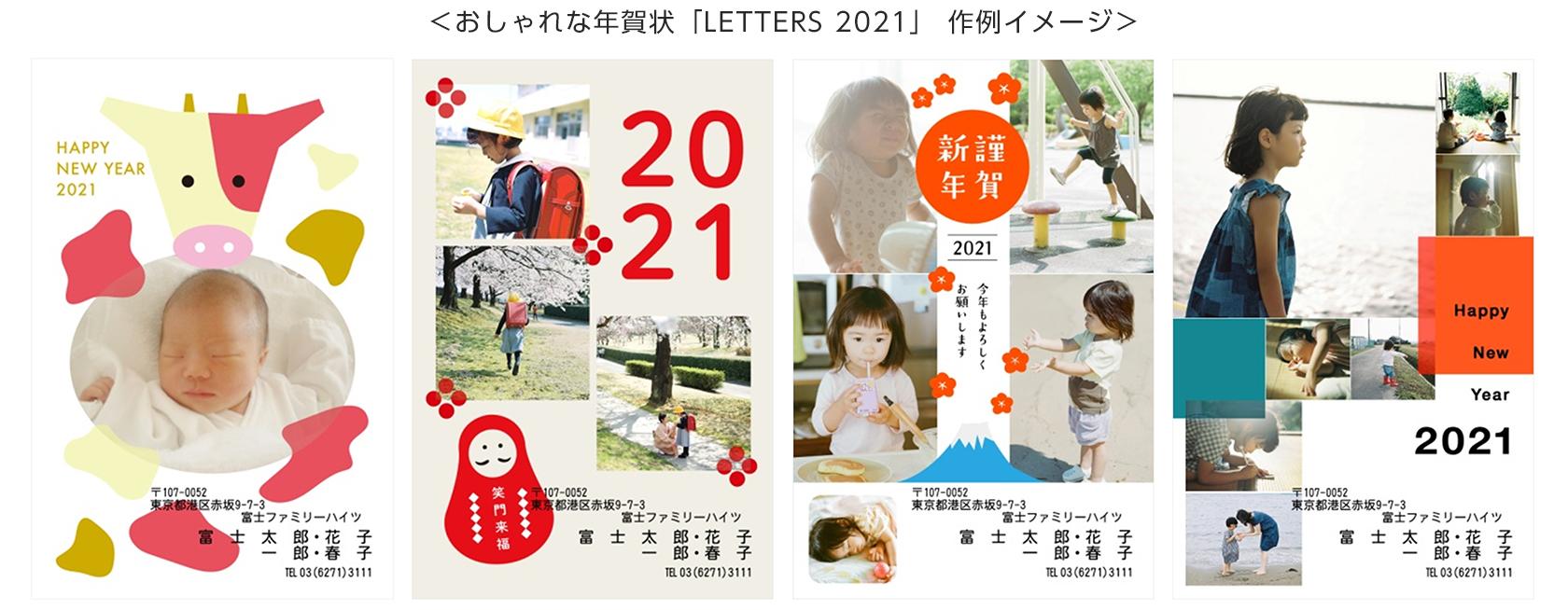 [画像]おしゃれな年賀状「LETTERS 2021」 作例イメージ