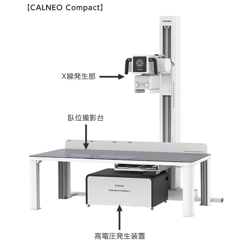 [画像]CALNEO Compact