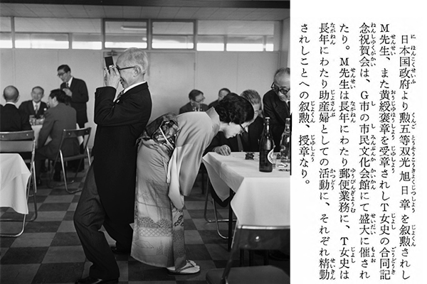 [画像]秋山亮二「津軽・聊爾(りょうじ)先生行状記」